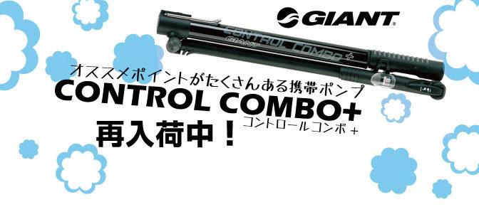 GIANT携帯ポンプ「コントロールコンボ+」再入荷!