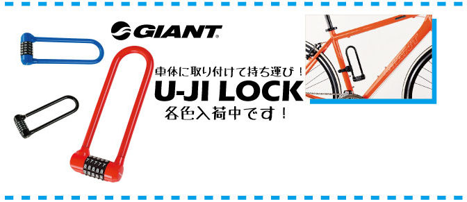GIANTスタイリッシュなU字ロックの入荷!
