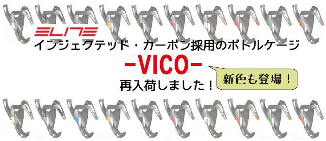 ELITEボトルケージ「VICO Carbon」再入荷中!
