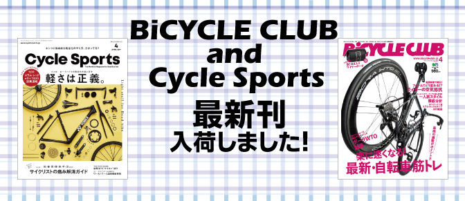 バイクラ&サイスポ4月号入荷!