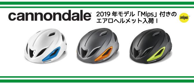 キャノンデール新作ヘルメット入荷!