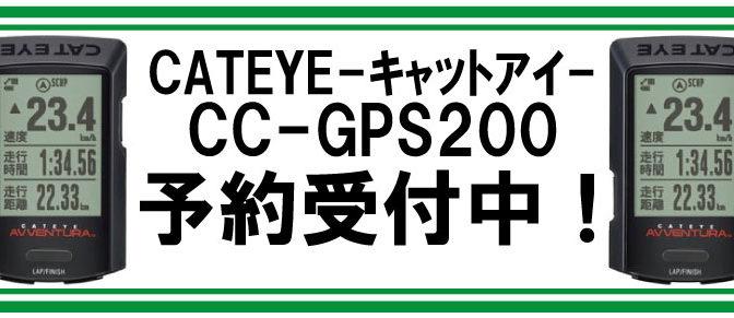 CATEYE 新コンピュータCC-GPS200予約受付中!