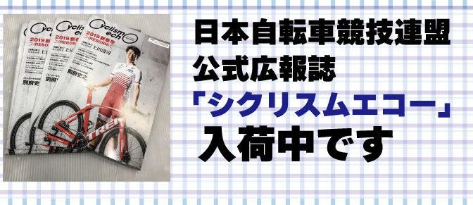 日本自転車競技連盟公式広報誌「シクリスムエコー」入荷!
