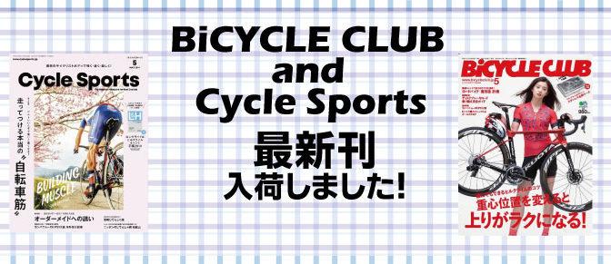 バイクラ&サイスポ5月号入荷!