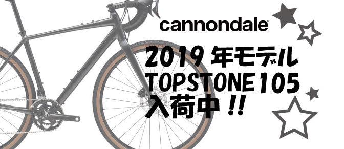 キャノンデールTOPSTONE105入荷!