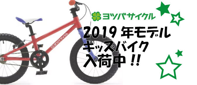 ヨツバサイクル キッズバイク入荷!