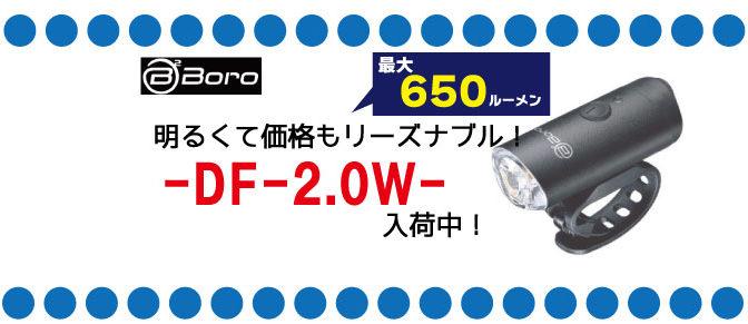 Boro NEWフロントライト入荷!