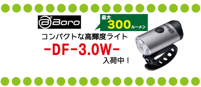 BORO NEWフロントライト入荷!Vol.02