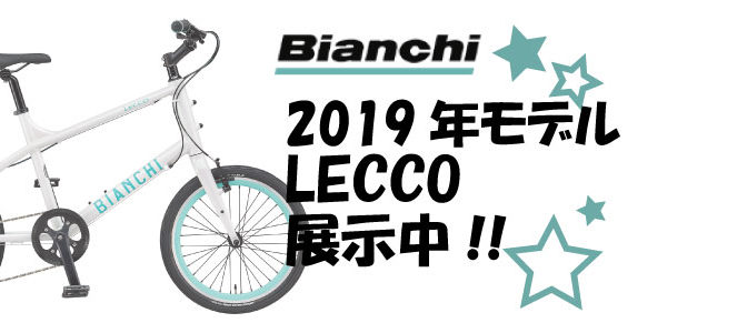ビアンキ2019年モデル「LECCO」展示中!