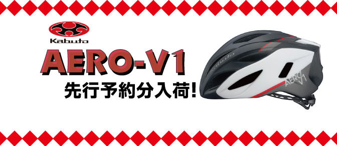 OGK Kabuto 「AERO-V1」先行予約分入荷!