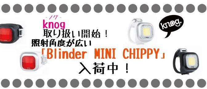 Knog照射角度が広い「CHIPPY」入荷中!