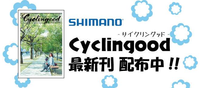 シマノ「サイクリングッド」最新刊入荷!