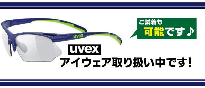 uvexアイウェア取り扱い開始中です!