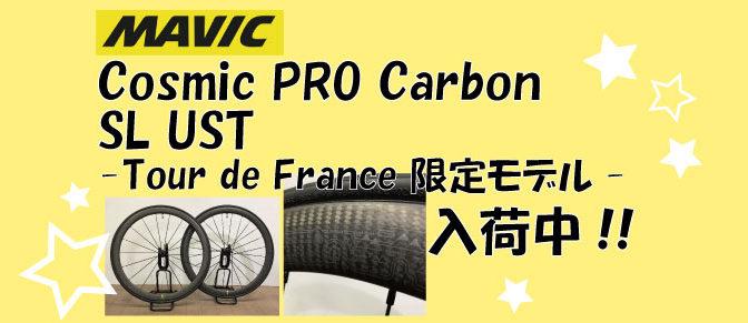MAVIC「COSMIC PRO Carbon SL UST」限定モデル入荷!