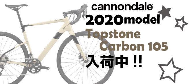 キャノンデール2020年「TOPSTONE CARBON 105」入荷!
