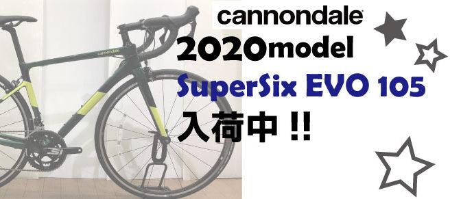 キャノンデール2020年「SuperSix EVO 105」入荷!