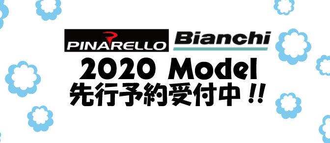 「ピナレロ」「ビアンキ」2020年モデル先行予約受付中!