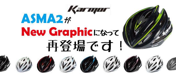 KarmorのヘルメットASMA2に新色登場!