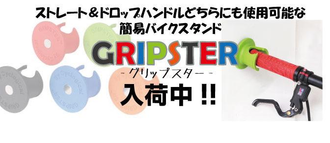 カラフルな簡易バイクスタンド「グリップスター」再入荷!