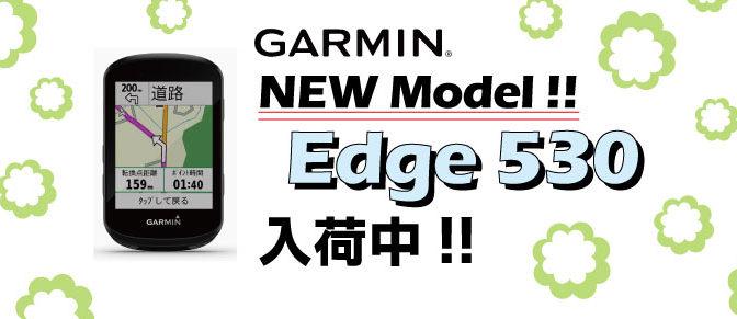 ガーミン「Edge530」入荷中!