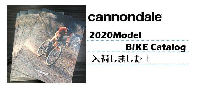 キャノンデール2020年カタログ入荷!
