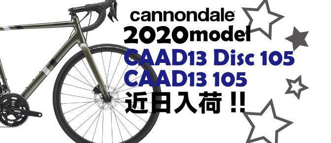 キャノンデール2020年 「CAAD13」入荷&展示予定!
