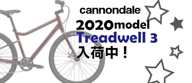 キャノンデール2020年「Treadwell 3」入荷!