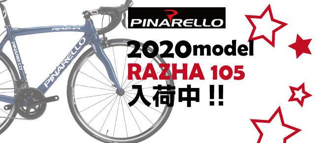 ピナレロ2020年「RAZHA 105」入荷!