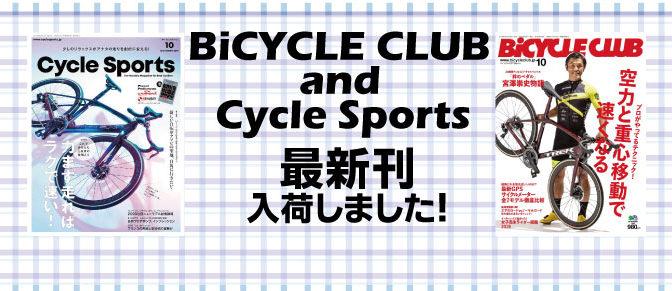 バイクラ&サイスポ10月号入荷!