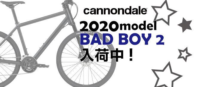 キャノンデール2020年「BADBOY 2」入荷!