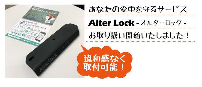 愛車を守るサービス「AlterLock」取り扱い開始!