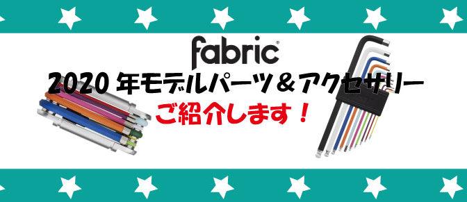 Fabric2020年パーツ&アクセサリー紹介!