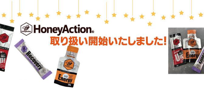 HoneyAction補給食取り扱い開始!