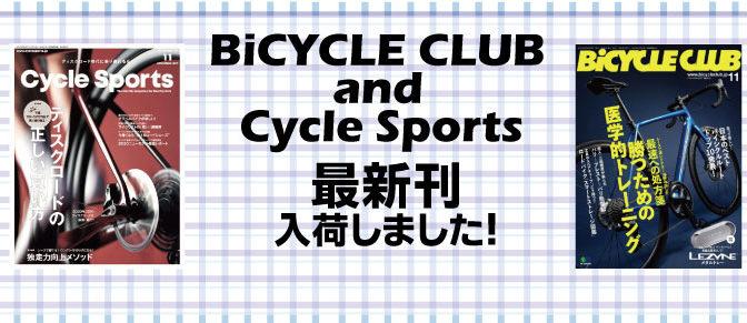 バイクラ&サイスポ11月号入荷!