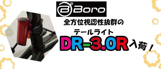 Boro NEWテールライト入荷!