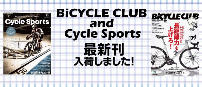 バイクラ&サイスポ12月号入荷!