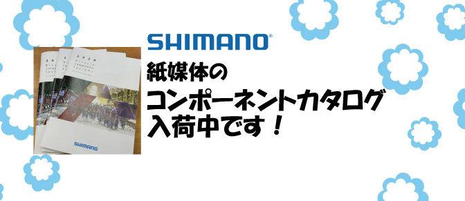 シマノ紙媒体のカタログ入荷中!