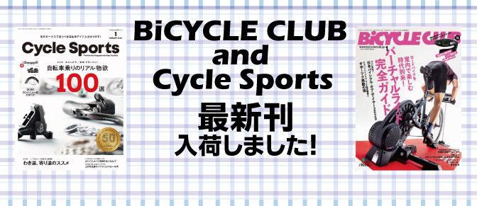 バイクラ&サイスポ1月号入荷!