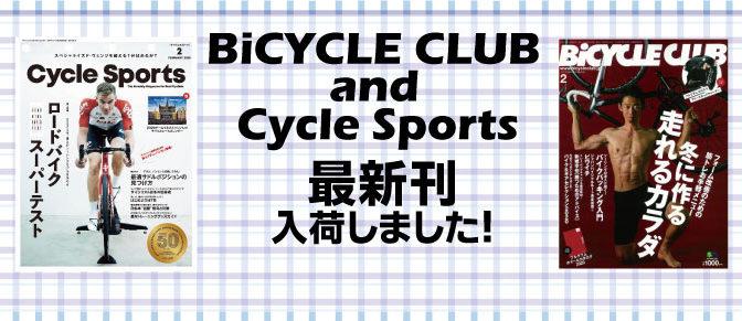 バイクラ&サイスポ2月号入荷!