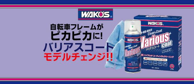 WAKO'S バリアスコートがリニューアルしました!