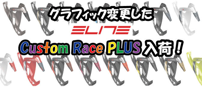 ELITEケージ「Custom Race PLUS」グラフィックチェンジ!