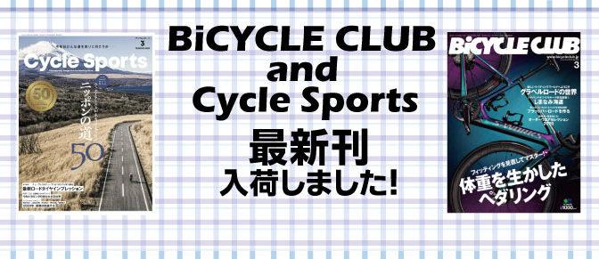 バイクラ&サイスポ3月号入荷!