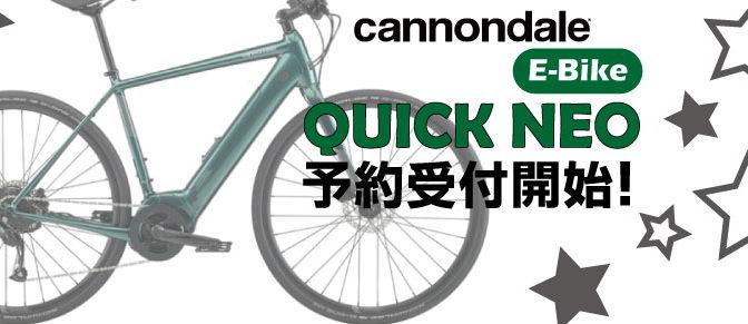 キャノンデールE-Bike「QUICK NEO」予約受付開始!