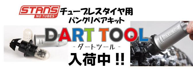 チューブレスタイヤ用パンクリペアキット入荷!