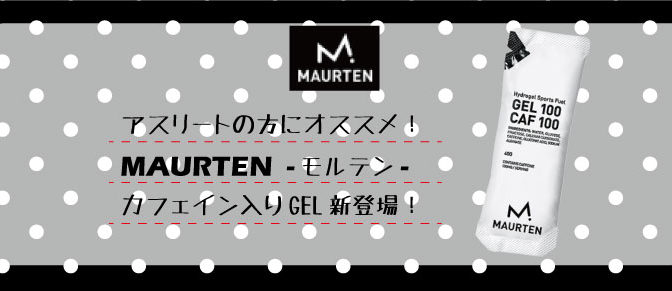 MAURTEN カフェイン入り新登場!