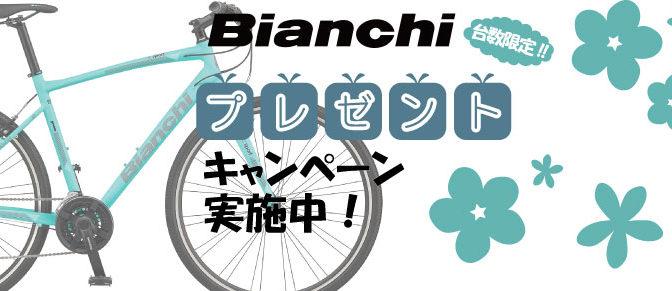 Bianchi2020 年C.Sportシリーズ キャンペーン実施!