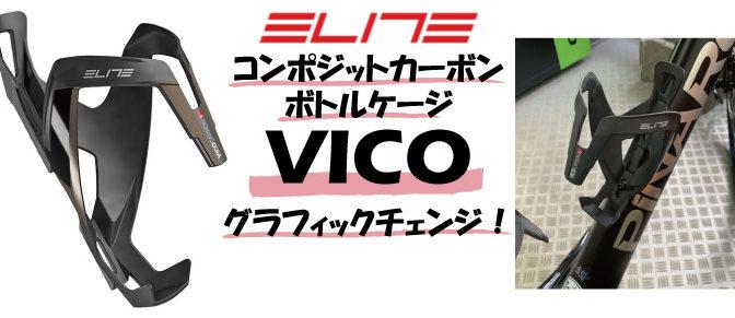 ELITEコンポジットカーボンケージ「VICO」NEWグラフィックチェンジ!