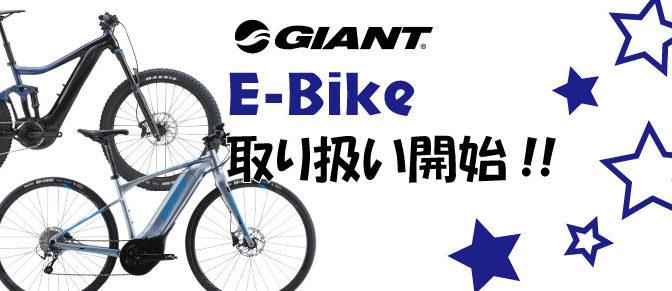 GIANT 各種E-Bike取り扱い開始!