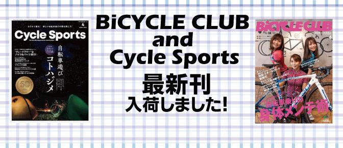 バイクラ&サイスポ 4月号入荷!