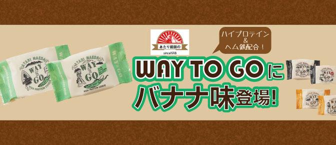 前田製菓の行動食「WAY to GO」バナナ味登場!!